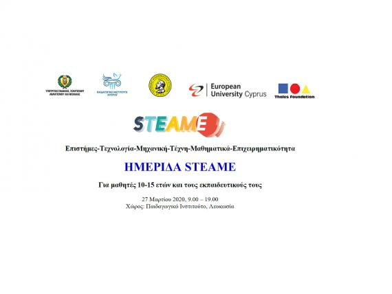 ΗΜΕΡΙΔΑ-STEAME1 (1)